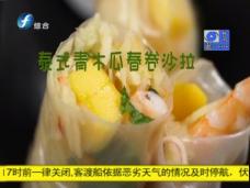 《舌尖之福》泰式青木瓜春卷沙拉