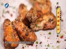 《舌尖之福》台南胡椒虾