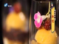 《舌尖之福》秋季甜品:秋悦