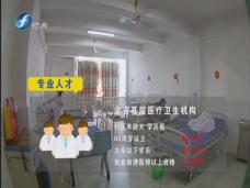 """《新闻启示录》为乡村医疗""""通经活血"""""""
