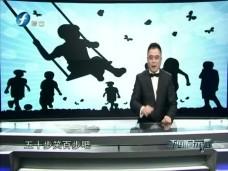 《新闻启示录》高山说:孩子 你慢慢来