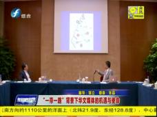 """《新闻启示录》""""一带一路""""背景下华文媒体的机遇与使命"""