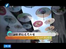 《风物福建》油纸伞的老艺新生