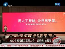 2017中国福建互联网大会:谈机遇 论转型