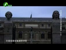 《纪录时间》当卢浮宫遇见紫禁城(十五)