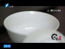 《风物福建》八闽文化特别节目——一脚泥巴(下集)