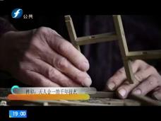 《风物福建》榫卯:天人合一的千年手艺