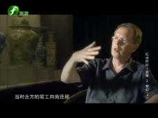 《纪录时间》瓷路2——梦幻(下)