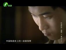 《纪录时间》瓷路2——梦幻(上)