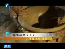 《风物福建》屏南硋器(上)古拙技艺焕新彩