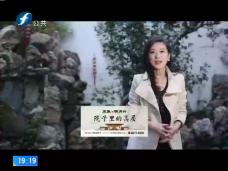 《风物福建》福州脱胎漆器工艺(上)