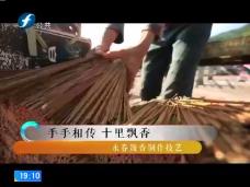《风物福建》手手相传十里飘香 永春篾香制作技艺