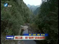 """《新闻启示录》闽江源:将""""自然""""还给自然"""