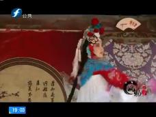 《风物福建》从民间演出来的国家级剧种 泰宁北路戏