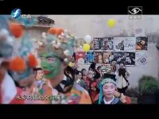 《新视觉》戏梦水乡(上)