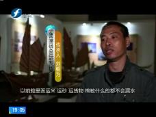 《风物福建》刘氏造船人的福船故事
