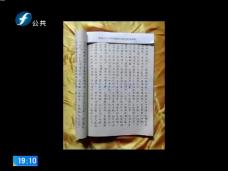 """《风物福建》探寻非遗中医 百年""""精芜""""传承根本(上)"""