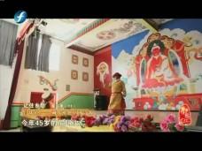 昌珠镇——藏乡祖地 固本守源