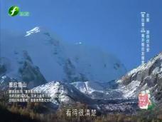 《主播旅行社》荒野游侠记.雅拉雪山1