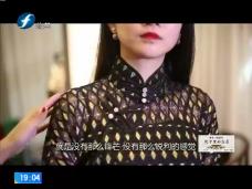 《风物福建》 春节特别节目——古法旗袍