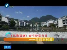《风物福建》 春节特别节目——美丽乡村游