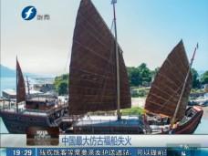 《现场深一度》中国最大仿古福船失火