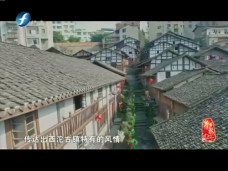 西沱镇——与人为善