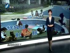 """《新闻启示录》为民办幼儿园赋上""""公办""""基因"""