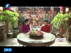 《风物福建》 春节特别节目——遇见匠心 传习手艺