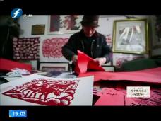 《风物福建》春节特别节目:过年习俗——剪纸