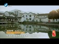 《纪录中国》龙门镇——循祖训 不义行
