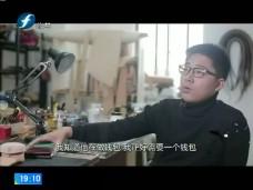 《风物福建》手工制皮的故事