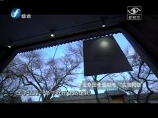 """《新视觉》北京国子监42号""""失物招领"""""""