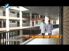 《时代先锋》八闽人才风采录之千人计划篇 王心晨