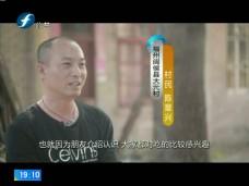 《风物福建》探寻闽菜古法制作