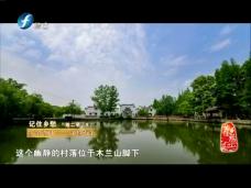大余湾村——节俭有余