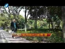 《时代先锋》八闽人才风采录之千人计划篇 杨健
