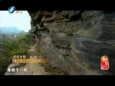 郭亮村——自强不息