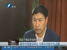 《现场深一度》数字中国建设峰会 勾勒未来数字生活圈