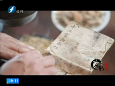 """《风物福建》""""山哈""""中孕育的畲族医药"""