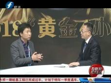 """""""数字中国建设峰会""""现场对话行业专家"""