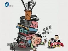 《新闻启示录》清华写作课,给中国教育的一次提醒