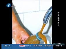 《现场深一度》自来水管为何流出黄泥水?