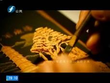 《风物福建》五一特别节目——福建手作人系列之蓑衣匠