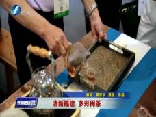 《新闻启示录》清新福建 多彩闽茶