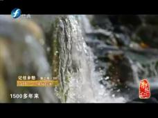 许村——义行传家