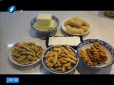 """《风物福建》福州""""三绝""""之一——黄米糕"""