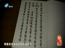 汪口村——诚信为本