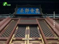 《纪录时间》广府春秋(二)