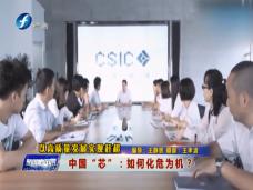 """《新闻启示录》中国""""芯"""":如何化危为机?"""